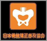 一般社団法人 日本骨盤矯正普及協会